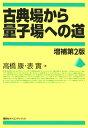 古典場から量子場への道増補第2版 (KS物理専門書) [ 高橋 康 ]