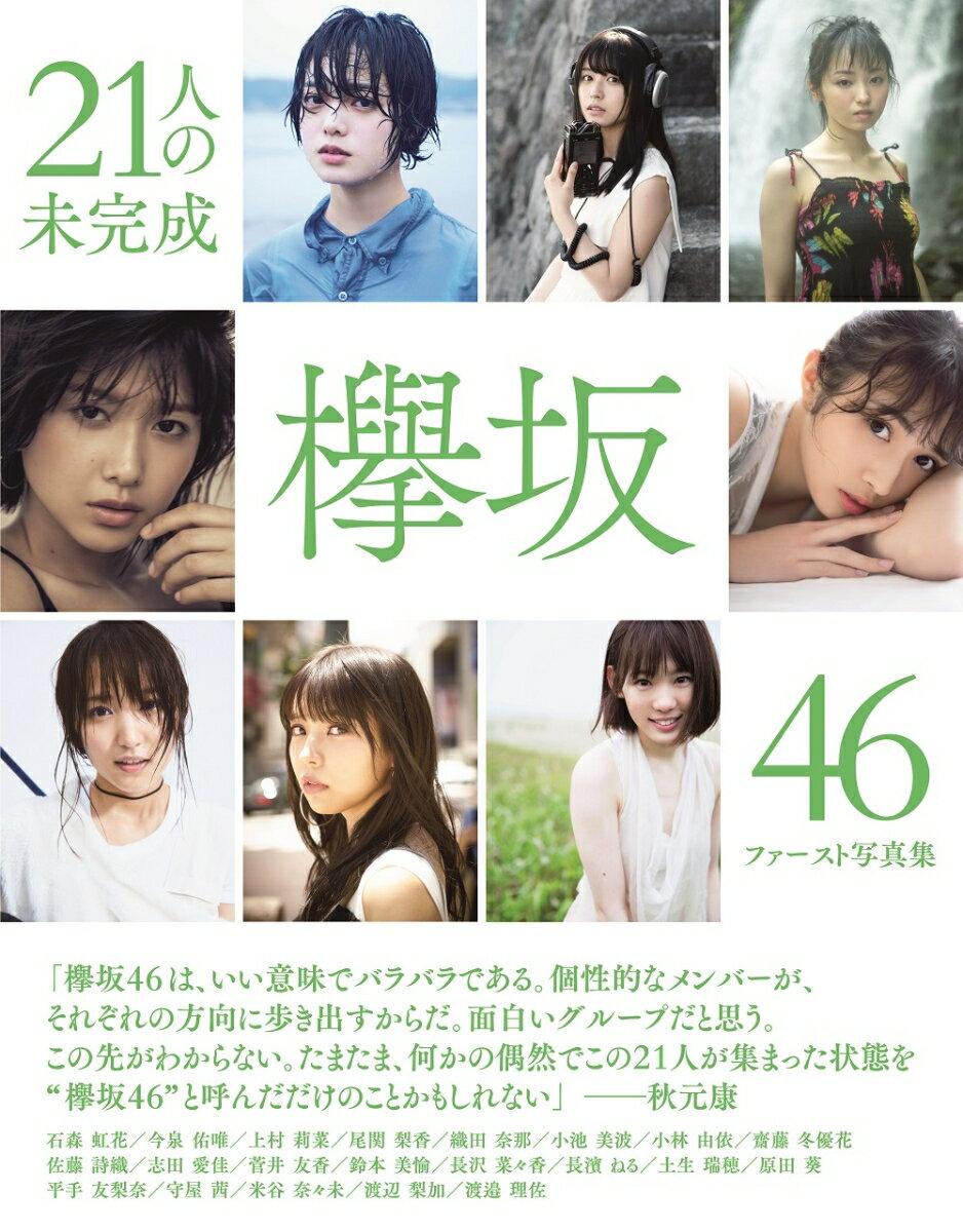 欅坂46ファースト写真集『21人の未完成』