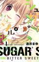 シュガー・ソルジャー(4) [ 酒井まゆ ] - 楽天ブックス