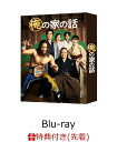【先着特典】俺の家の話 Blu-ray BOX【Blu-ray】(B6クリアファイル(キービジュアル)) [ 長瀬智也 ]
