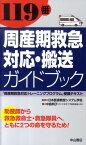 119番周産期救急対応・搬送ガイドブック [ 中島明子(助産師) ]