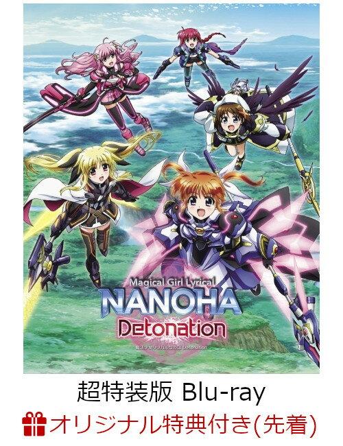 【楽天ブックス限定先着特典】魔法少女リリカルなのは Detonation 超特装版(B2布ポスター付き)【Blu-ray】