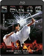【送料無料】里見八犬伝【Blu-ray】 [ 薬師丸ひろ子 ]