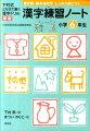 漢字練習ノート小学6年生  新版