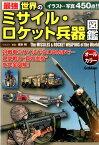 最強世界のミサイル・ロケット兵器図鑑 [ 坂本明 ]