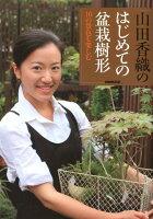 山田香織のはじめての盆栽樹形