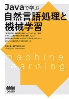 Javaで学ぶ自然言語処理と機械学習