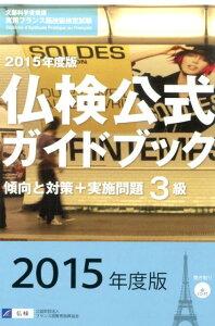 【楽天ブックスならいつでも送料無料】仏検公式ガイドブック(2015年度版 3級) [ フランス語...