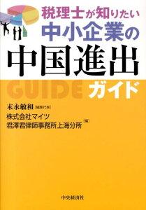 【送料無料】税理士が知りたい中小企業の中国進出ガイド [ 末永敏和 ]