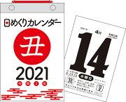 2021年 日めくりカレンダー(新書サイズ)
