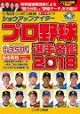ショウアップナイター プロ野球選手名鑑 2018【350円!ポケットサイズ版】の商品画像
