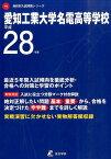 愛知工業大学名電高等学校(平成28年度) (高校別入試問題シリーズ)