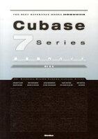 Cubase 7 Series徹底操作ガイド