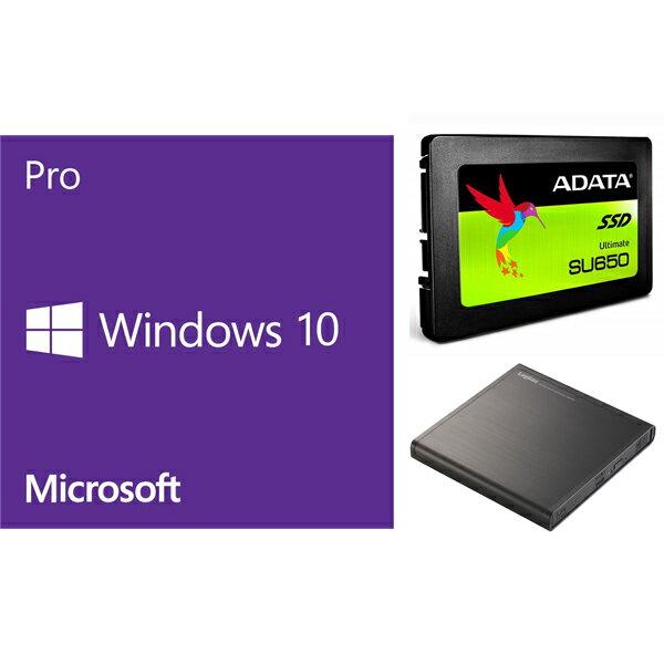 【セット商品】DSP Windows 10 pro 64Bit J + 2.5インチSSD120GB(ポータブルDVDドライブ プレゼント中)