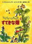 マクブルームさんのすてきな畑 (あかね世界の文学シリーズ) [ シド・フライシュマン ]