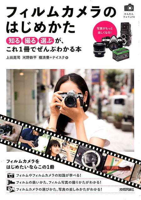 カメラ・写真, 写真技術  1 Life