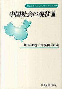 【送料無料】中国社会の現状(3)