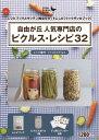 自由が丘人気専門店のピクルスレシピ32
