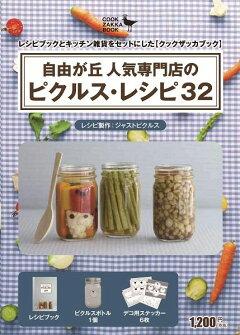 【バーゲン本】自由が丘人気専門店のピクルスレシピ32