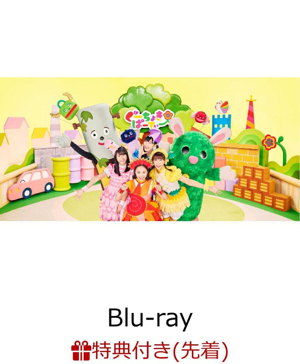 【先着特典】ぐーちょきぱーてぃー 〜あきちでうたっておどって、じゃんけん「パー!」〜(ランチョンマット付き)【Blu-ray】