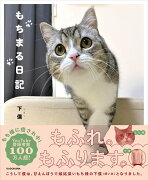 【楽天ブックス限定特典付】もちまる日記 好評予約受付中!