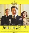 【送料無料】英国王のスピーチ スタンダード・エディション【Blu-ray】 [ コリン・ファース ]