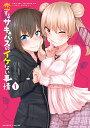 恋するサキュバスのイケない事情(1) (バンブーコミックス) [ リーフィ ]
