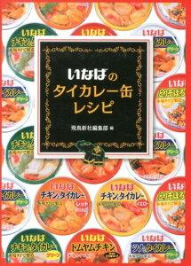 【送料無料】いなばのタイカレー缶レシピ [ 飛鳥新社 ]