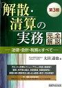 「解散・清算の実務」完全解説第3版 法律・会計・税務のすべて [ 太田達也 ] - 楽天ブックス