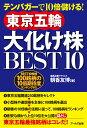 東京五輪大化け株BEST10 テンバガーで10倍儲ける! [ 朝香友博 ]