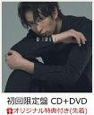 【楽天ブックス限定先着特典】My Love Is… (初回限定盤 CD+DVD) (A5クリアファイル(D ver.)付き) [ 伊万里有 ]