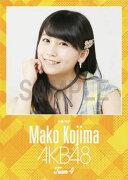 (卓上) 小嶋真子 2016 AKB48 カレンダー