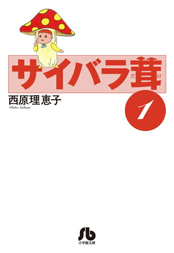 サイバラ茸(1)