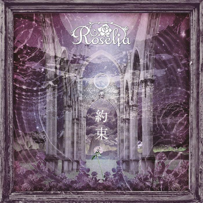 CD, ゲームミュージック  Roselia