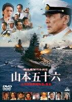 聯合艦隊司令長官 山本五十六 -太平洋戦争70年目の真実ー