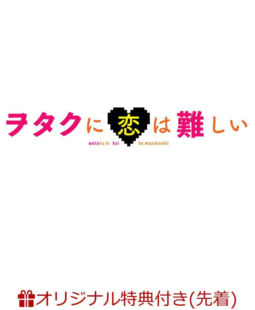 【楽天ブックス限定先着特典】ヲタクに恋は難しい スペシャル・エディション(ポストカードサイズステッカー)