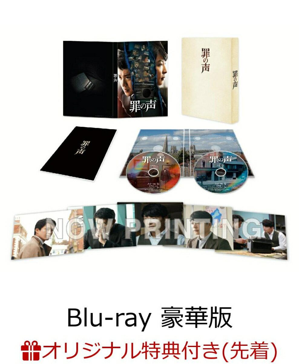 【楽天ブックス限定先着特典】罪の声 豪華版【Blu-ray】(フィルム風クリアカードセット)