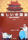 CD付たのしい中国語 朋子の北京留学新訂版