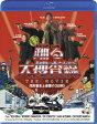 踊る大捜査線 THE MOVIE【Blu-ray】 [ 織田裕二 ]