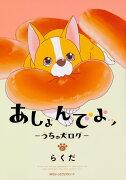あしょんでよッ 〜うちの犬ログ〜 (6)