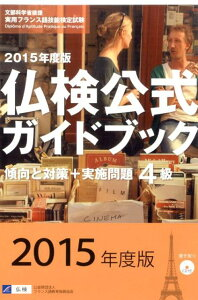 【楽天ブックスならいつでも送料無料】仏検公式ガイドブック(2015年度版 4級) [ フランス語...