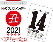 2021年 日めくりカレンダー(B6)