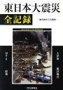 東日本大震災全記録 被災地からの報告