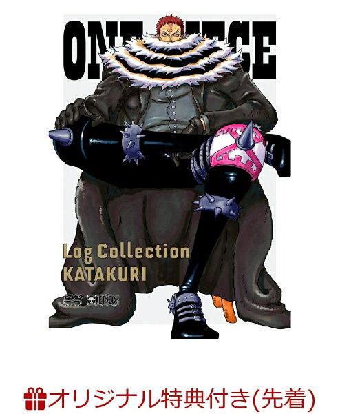 """ブックス 先着特典+先着特典 ONEPIECELogCollection""""KATAKURI""""(2L判ブロマイド2枚セット+オリ"""