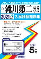 滝川第二高等学校(2021年春受験用)