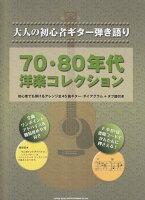 大人の初心者ギター弾き語り 70・80年代洋楽コレクション