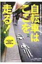 【送料無料】自転車はここを走る!