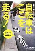 【送料無料】自転車はここを走る! [ 疋田智 ]