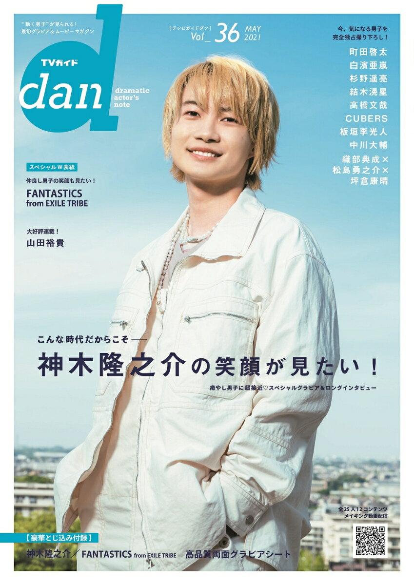 TVガイドdan[ダン]vol.36 (TOKYO NEWS MOOK)