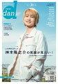 TVガイドdan(Vol.36(MAY 2021)